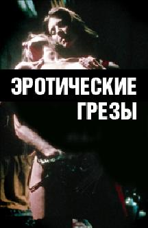 eroticheskoe-navazhdenie-film