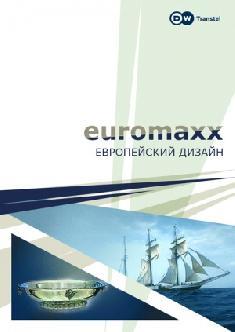Euromaxx: европейский дизайн смотреть