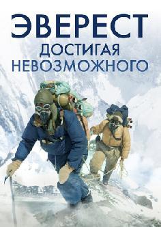 Эверест. Достигая невозможного смотреть