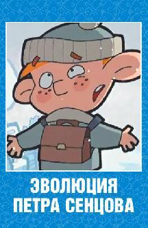 Эволюция Петра Сенцова смотреть