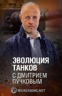 Эволюция танков с Дмитрием Пучковым смотреть