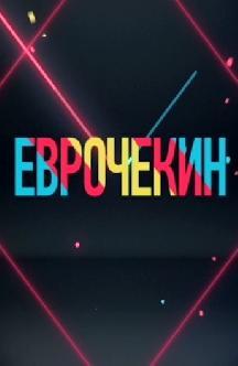 Еврочекин смотреть