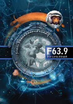 F 63.9 Болезнь любви смотреть