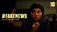 #Fake_News Сезон-1 Серия 10