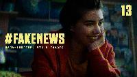 #Fake_News Сезон-1 Серия 13