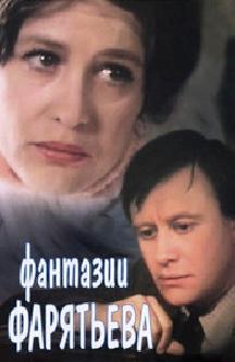 Фантазии Фарятьева смотреть