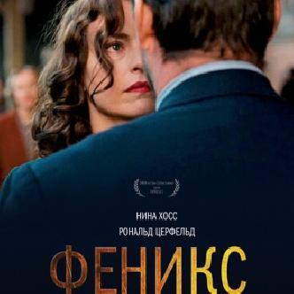 «Феникс» - фестивальная драма от Кристиана Петцольда смотреть