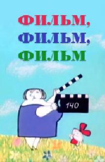Фильм, фильм, фильм смотреть