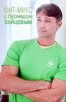 Фит-микс с Леонидом Зайцевым смотреть