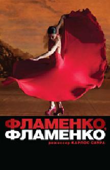 Фламенко, фламенко смотреть