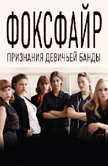 Фоксфайр, признание банды девушек смотреть