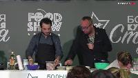 FOOD SHOW 2018 1 декабря 1 декабря - Михаил Корж
