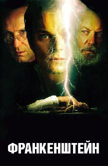 Франкенштейн (2004) смотреть