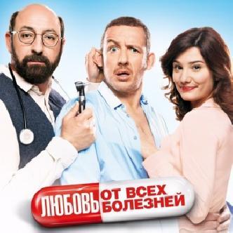 Французская комедия «Любовь от всех болезней» смотреть