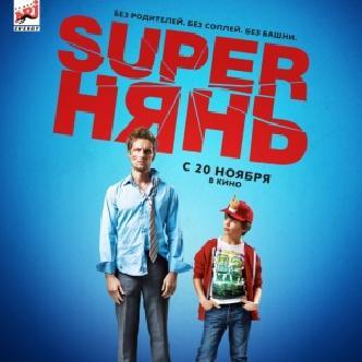 Французская комедия «Superнянь» смотреть