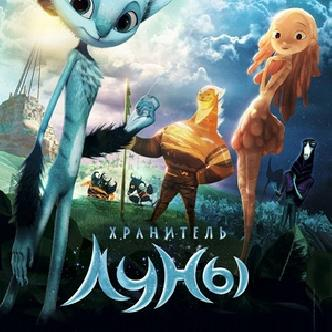 Французский мультфильм «Хранитель луны» смотреть