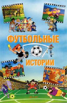 Футбольные истории смотреть