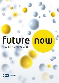 Future Now  - ставка на инновации смотреть