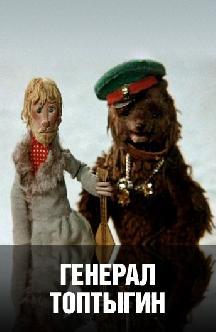 Генерал Топтыгин смотреть