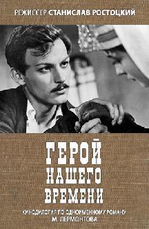 Герой нашего времени (1965) смотреть