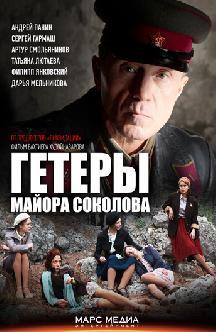 Гетеры майора Соколова смотреть