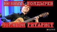 Гитарист Гитарист Болдырев Никита - Чумовой Гитарист-виртуоз! (12 часть)