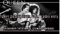 Гитарист Гитарист Queen- Days Of Our Lives. vol.1 (2011 RUS) (18 часть)