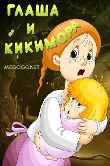 Глаша и Кикимора смотреть