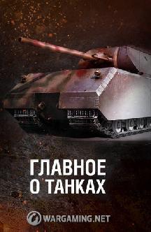 Главное о танках смотреть