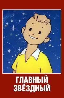 Главный звездный смотреть