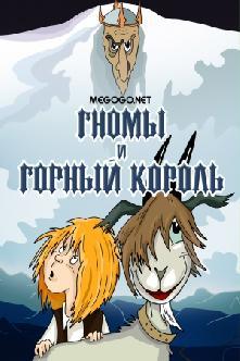 Гномы и горный король смотреть