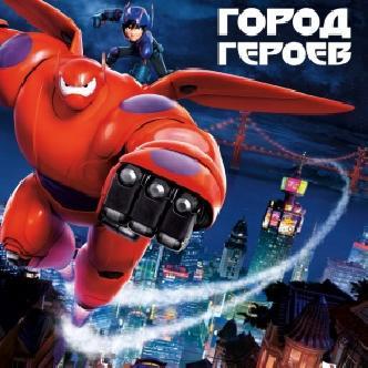 «Город героев» - диснеевская версия марвеловских супергероев смотреть