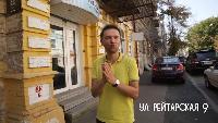 Города Сезон-1 Киев