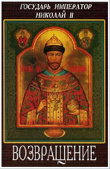 Государь Император Николай II: Возвращение смотреть