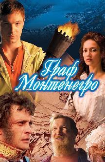 Граф Монтенегро смотреть