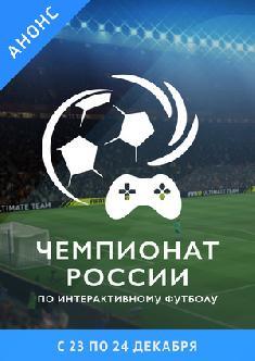 Гранд-финал Чемпионата России по интерактивному футболу смотреть