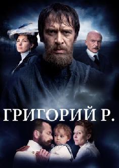 Григорий Р. смотреть