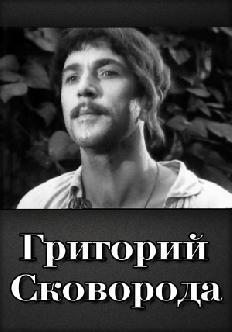 Григорий Сковорода смотреть
