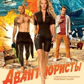 Хабенский, Ходченкова и Шведов попали в любовный треугольник в комедии «Авантюристы» смотреть