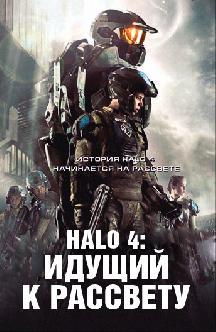 Halo 4: Идущий к рассвету смотреть