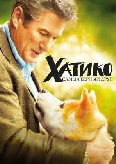 Хатико: Самый верный друг смотреть