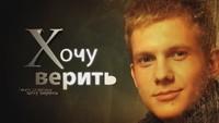 Хочу верить 1 сезон Крещение Руси