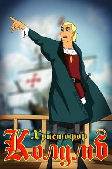 Христофор Колумб смотреть