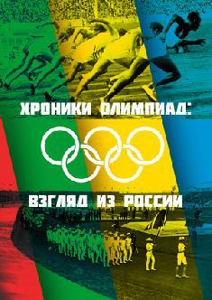 Хроники Олимпиад: взгляд из России смотреть