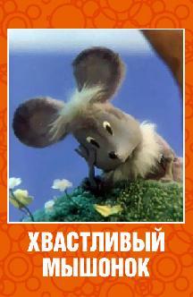 Хвастливый мышонок смотреть