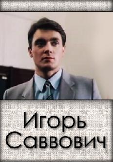 Игорь Саввович смотреть