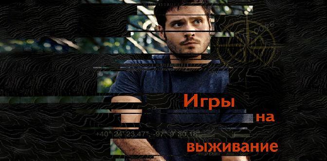 Игры на выживание / The survival Games (2012) смотреть