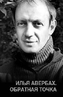 Илья Авербах. Обратная точка смотреть