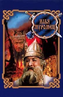 Илья Муромец смотреть