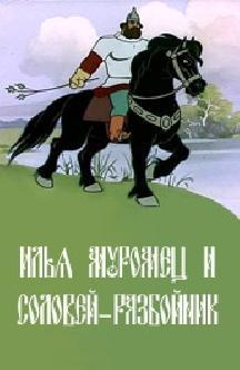 Илья Муромец и Соловей-Разбойник смотреть